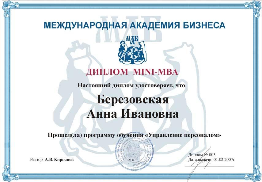 Второе высшее красный диплом работа в Дмитрове 2738 второе высшее красный диплом актуальных вакансий в Дмитрове